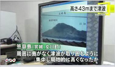 宮城県の島に43m津波の痕跡2
