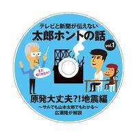 DVD-hirose1_01