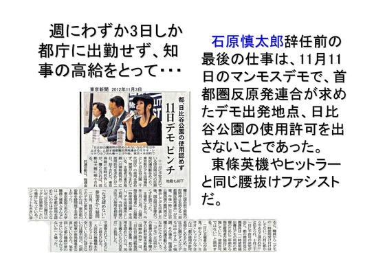 総選挙第4弾・維新の会編_05