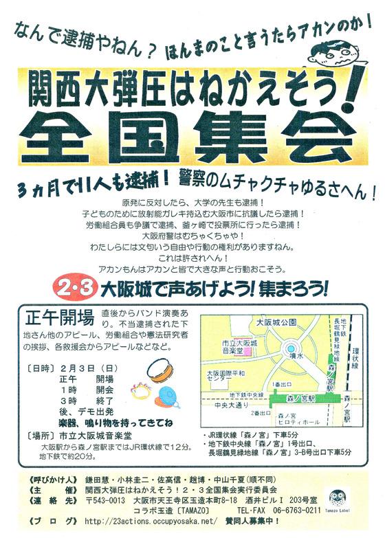 関西逮捕抗議デモ2013年02月03日