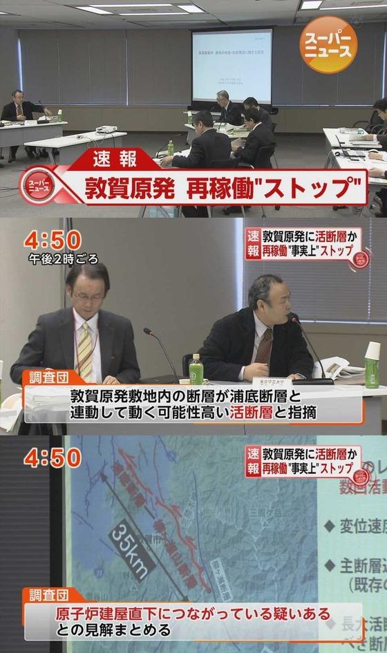 敦賀原発「再稼働できない」=活断層指摘で田中委員長―規制委