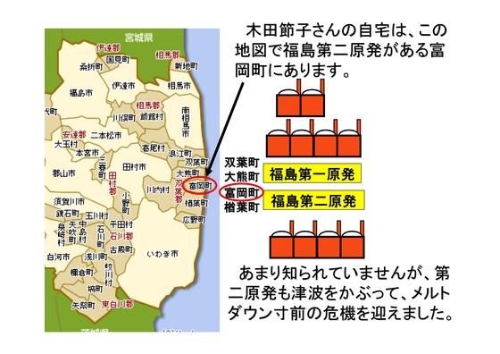 6月3日木田せつこを応援する会5
