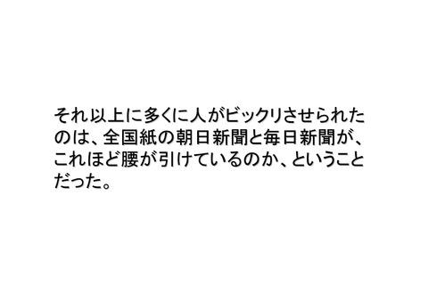 7月16日代々木公園大集会の報道_09