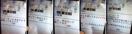 三浦亜梨沙さんが交際相手の男性に送ったメール  (2)