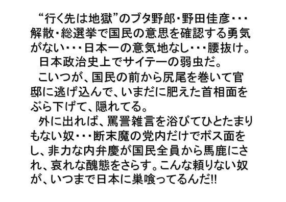 10月05日首相官邸前デモの呼びかけ_05