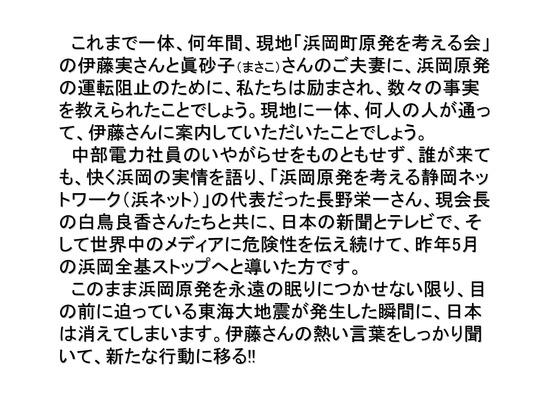 12月24日クリスマス大集会の呼びかけ_07