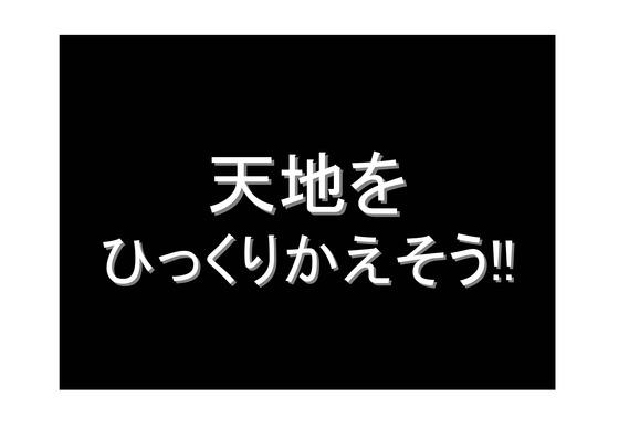 総選挙第5弾・諸政党編_34