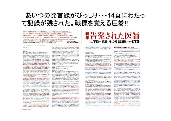 09月18日DAYS JAPANが山下俊一発言録を特集_03