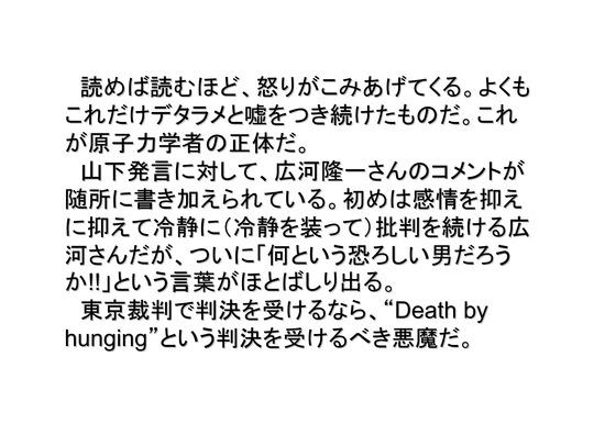 09月18日DAYS JAPANが山下俊一発言録を特集_04