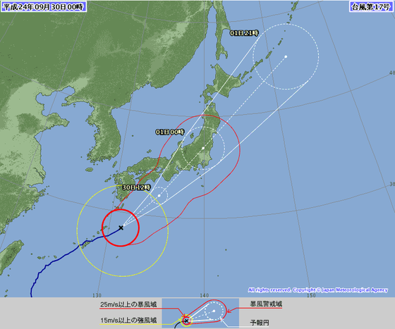 17号 気象庁   台風情報