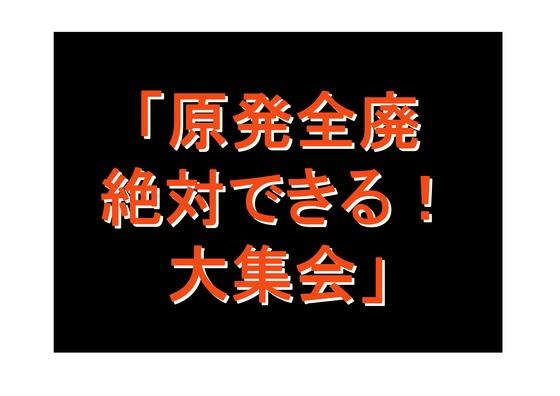 12月24日クリスマス大集会の呼びかけ_24