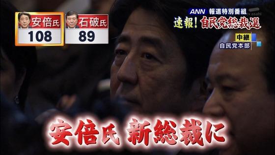 安倍新総裁