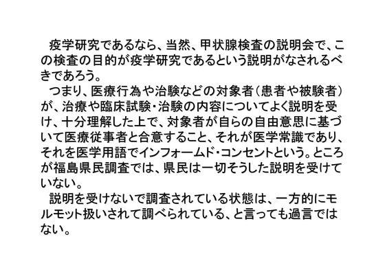 02月23日山下俊一の正体 (1)_12