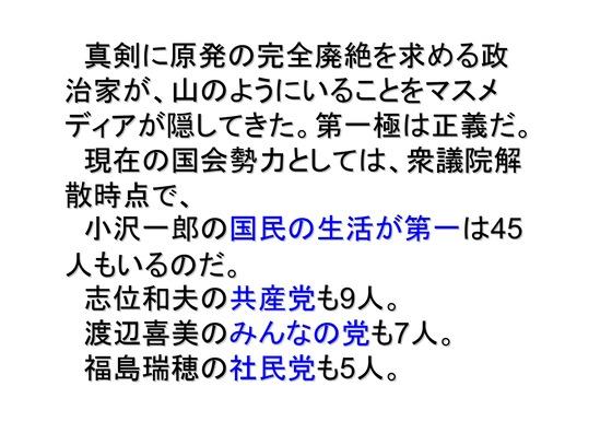 総選挙第5弾・諸政党編_02