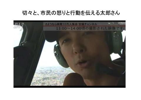 7月16日代々木公園大集会空撮の報告_10