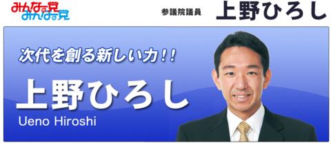 参議院議員上野ひろしオフィシャルサイト.png