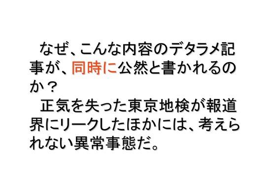 01月09日福島原発告訴団からのお知らせ_03