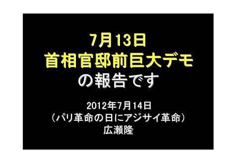 7月13日首相官邸前デモの報告_01