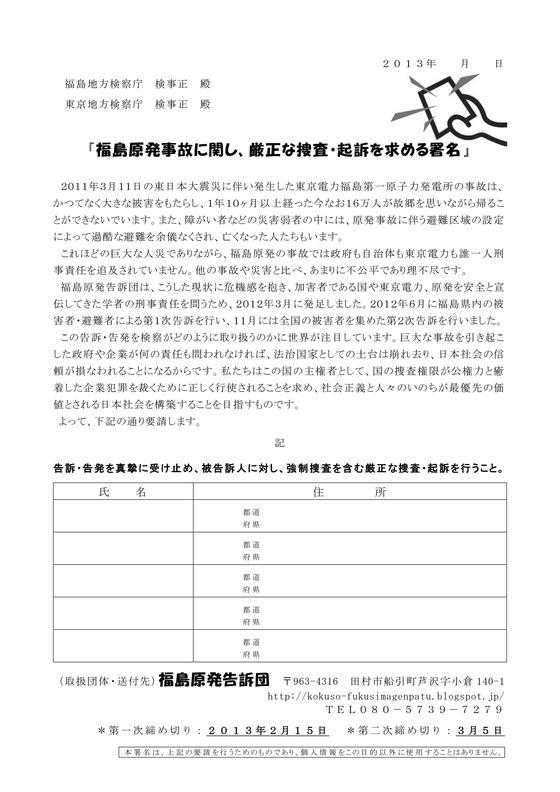 告訴団署名用紙 (1)_01