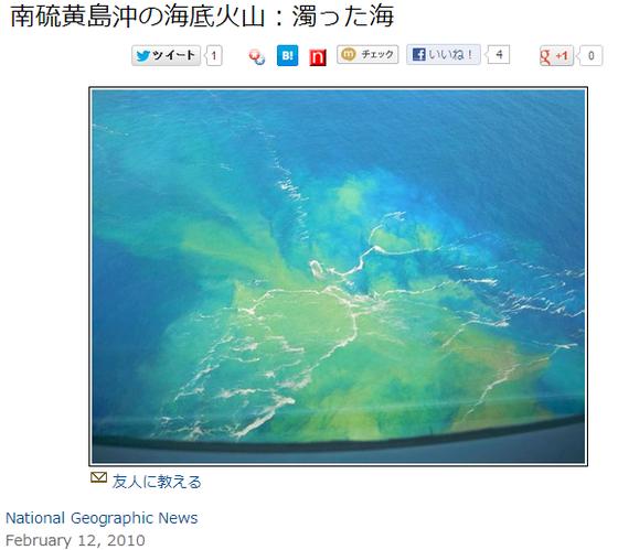 南硫黄島沖の海底火山 濁った海