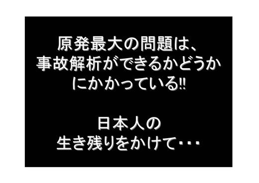 08月30日田中三彦・アーニー・ガンダーセン講演会_15