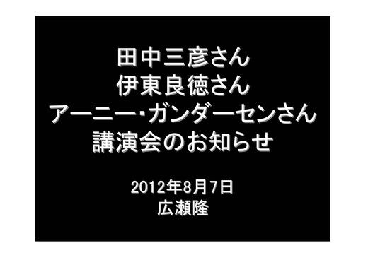 08月30日田中三彦・アーニー・ガンダーセン講演会_01