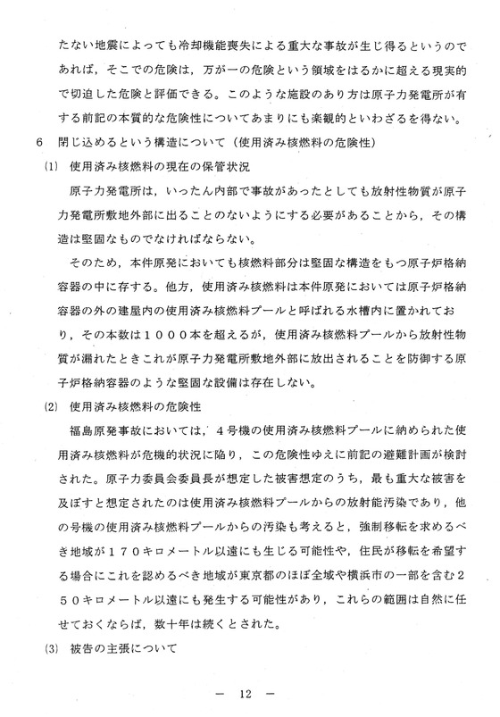 2014年05月21日・大飯原発運転差し止め福井地裁判決文12