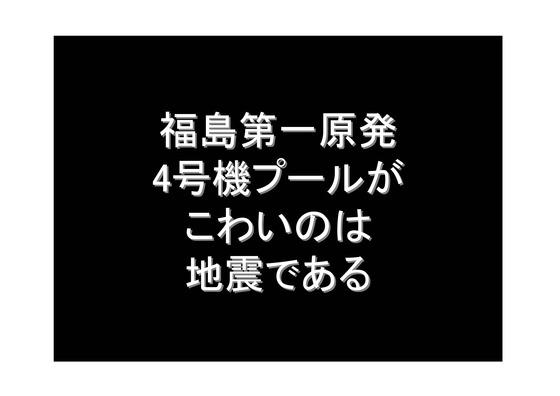 09月20日福島第一原発4号機対策_06