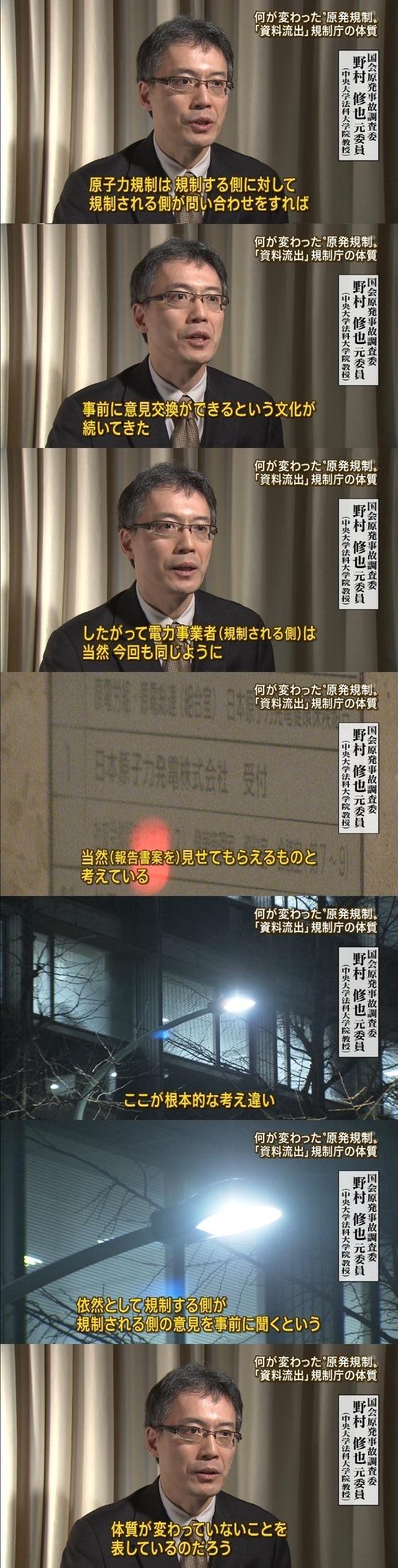 原発規制委員 規制庁が資料流出14