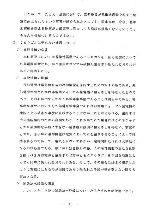 2014年05月21日・大飯原発運転差し止め福井地裁判決文10