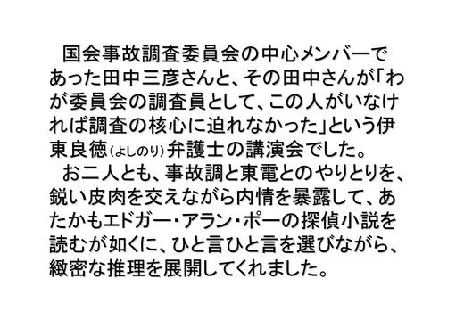 08月30日田中三彦・アーニー・ガンダーセン講演会_03