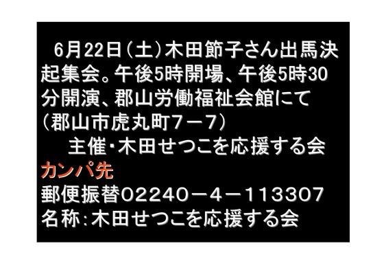 6月3日木田せつこを応援する会212