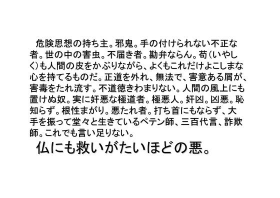 09月18日DAYS JAPANが山下俊一発言録を特集_05