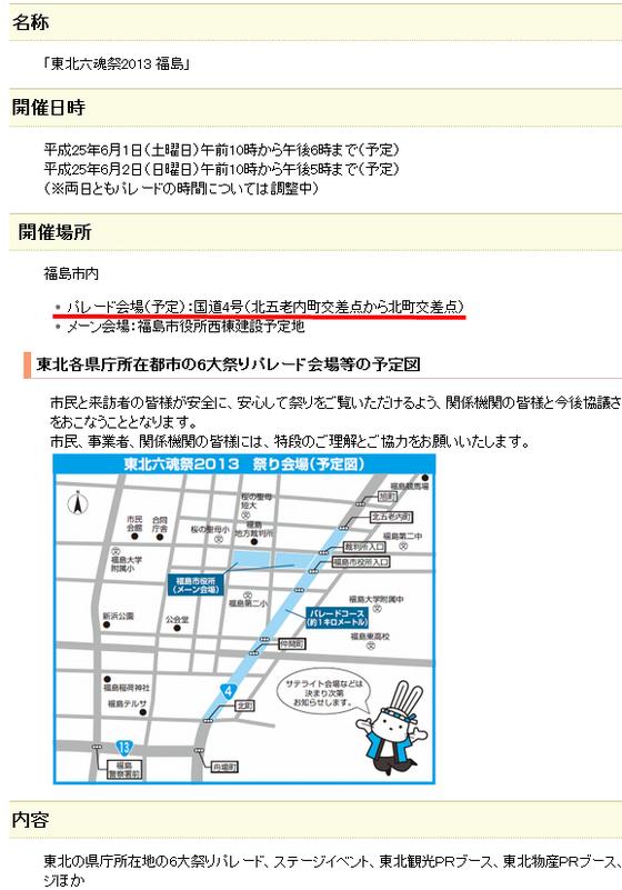 東北六魂祭2013福島2