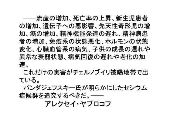 01月22日DAYS JAPANの衝撃報告_05
