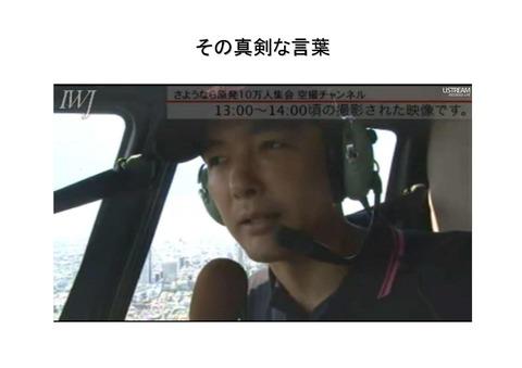 7月16日代々木公園大集会空撮の報告_11