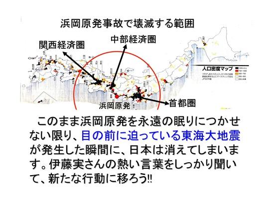 12月24日クリスマス大集会の呼びかけ_17