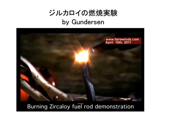 09月20日福島第一原発4号機対策_17