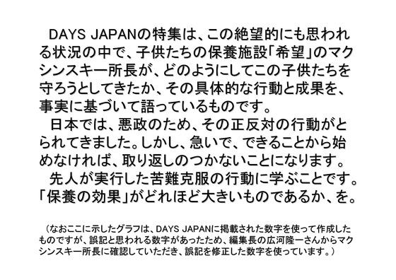 01月22日DAYS JAPANの衝撃報告_10