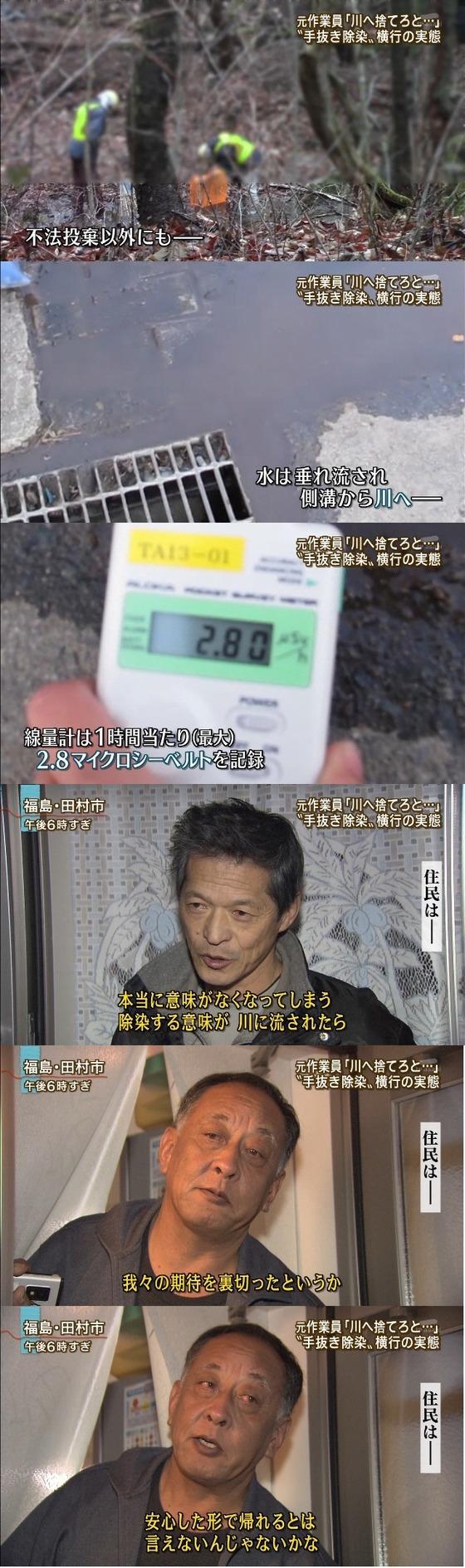 """川に直接投棄 """"手抜き除染""""次々と 報道ステーション3"""