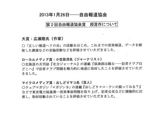 01月29日自由報道協会 山本太郎ファンクラブ 正しい報道ヘリの会03