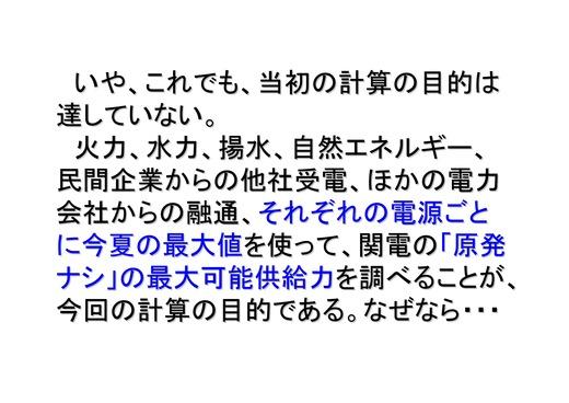 08月25日関電需給状況_22