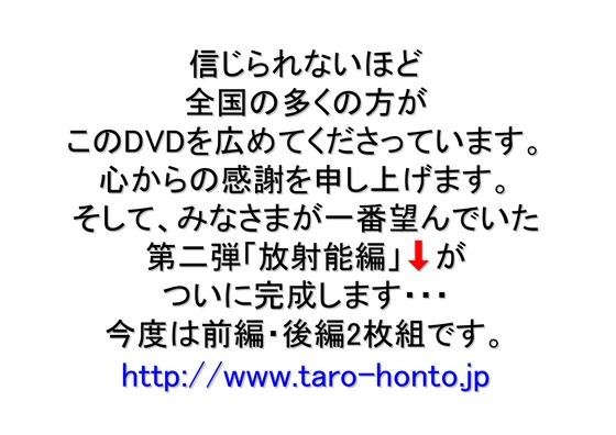 11月28日DVD第二弾完成のお知らせ (1)_05