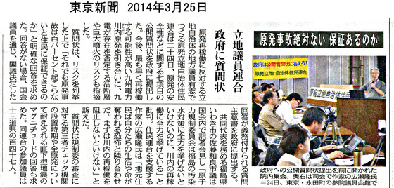 公開質問状を日本政府に提出2014年03月25日東京新聞