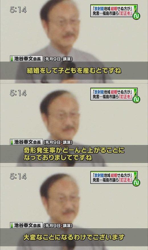 日本生態系協会の池谷奉文会長3