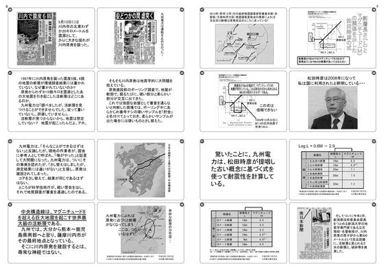 広瀬隆・川内原発問題資料1_05