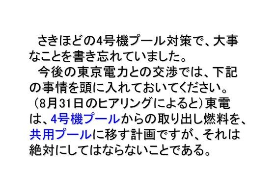 09月20日福島第一原発4号機対策(追記)_02