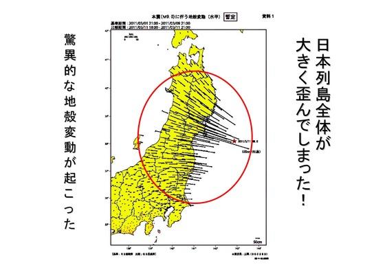 PDF◆太郎DVDー1原発と地震ーb_02