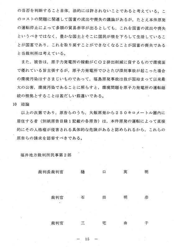 2014年05月21日・大飯原発運転差し止め福井地裁判決文15