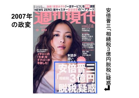 総選挙第2弾・自民党編_03